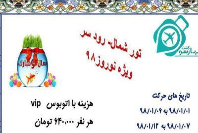 سفر به رودسر در شمال ایران