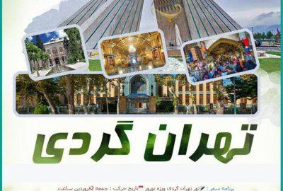سفر به تهران بزرگ در نوروز 98